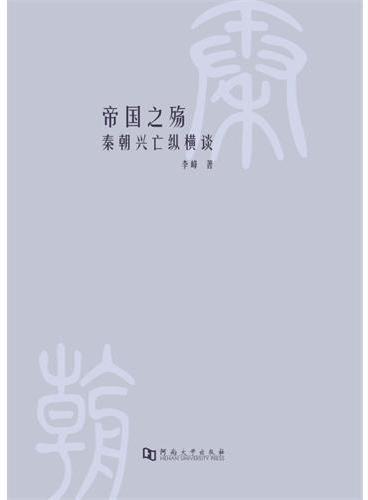 帝国之殇——秦朝兴亡纵横谈