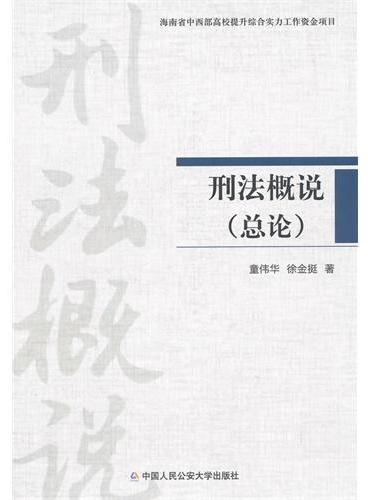 刑法概说(总论)
