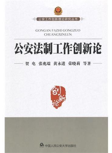 公安法制工作创新论(公安工作创新理论研究丛书)