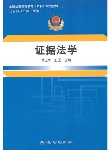 *证据法学(全国公安高等教育(本科)规划教材)·综合
