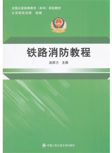 *铁路消防教程(全国公安高等教育(本科)规划教材)·铁警