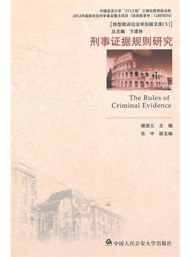 刑事证据规则研究