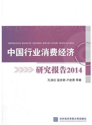 中国行业消费经济研究报告2014