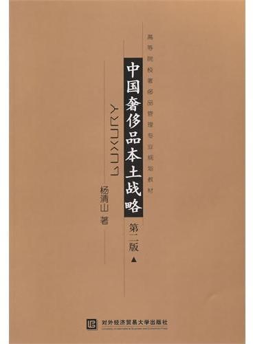 中国奢侈品本土战略(第二版)