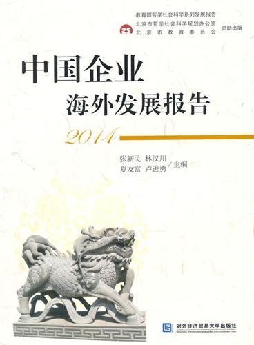中国企业海外发展报告 2014