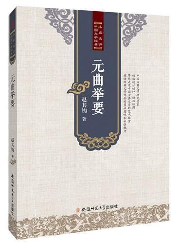 名家选评中国文学经典·元曲举要
