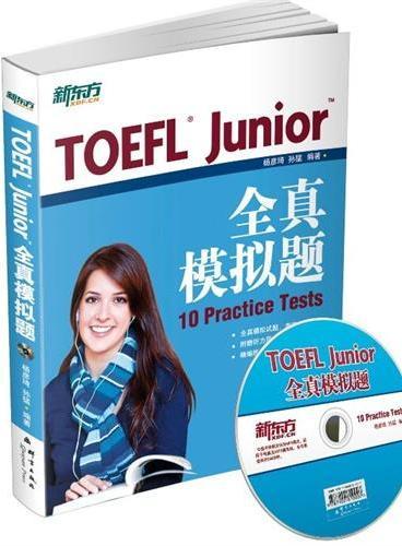 TOEFL Junior全真模拟题(附MP3)