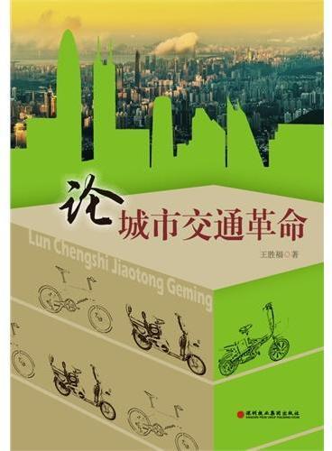 论城市交通革命
