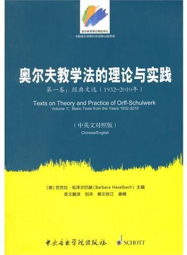 奥尔夫教学法的理论与实践(第一卷:经典文选-中英文对照版)