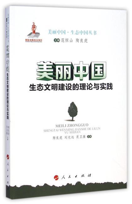 美丽中国:生态文明建设的理论与实践(美丽中国 ﹒ 生态中国丛书)