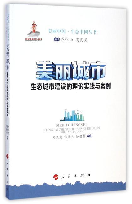 美丽城市:生态城市建设的理论实践与案例(美丽中国 ﹒ 生态中国丛书)