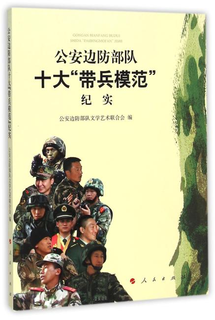 """公安边防部队十大""""带兵模范""""纪实"""
