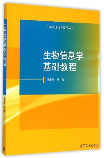 生物信息学基础教程