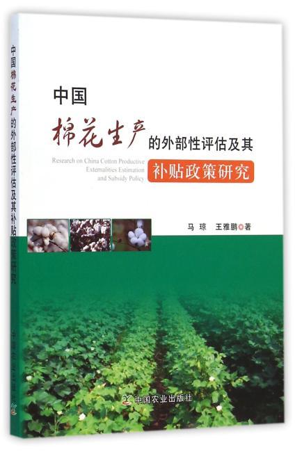 中国棉花生产的外部性评估及其补贴政策研究
