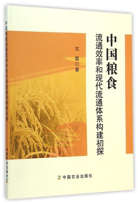 中国粮食流通效率和现代流通体系构建初探