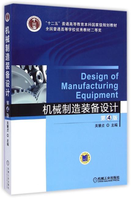 """机械制造装备设计(第4版,""""十二五""""普通高等教育本科国家级规划教材)"""
