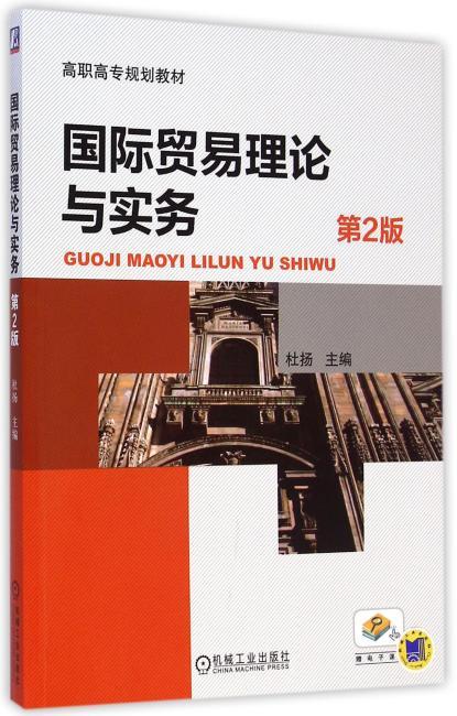 国际贸易理论与实务(第2版,高职高专规划教材)