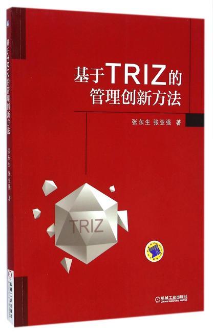 基于TRIZ的管理创新方法