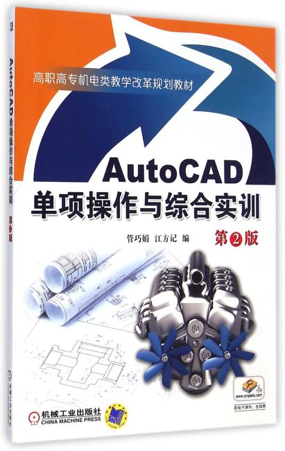 AutoCAD单项操作与综合实训(第2版,高职高专机电类教学改革规划教材)