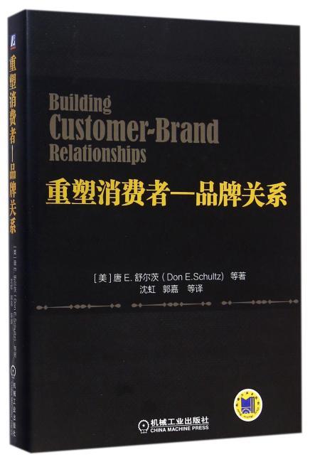 重塑消费者 品牌关系