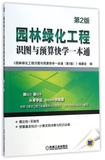 园林绿化工程识图与预算快学一本通(第2版)