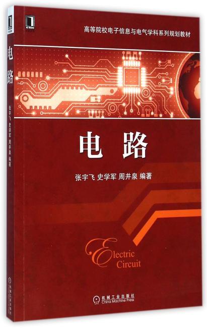 电路(高等院校电子信息与电气学科系列规划教材)