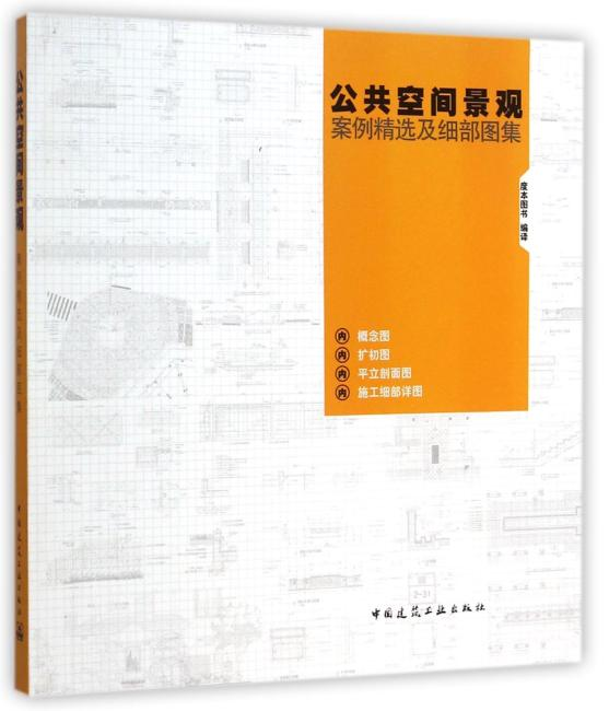 公共空间景观案例精选及细部图集