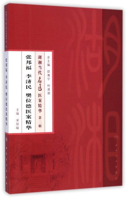 湖湘当代名医医案精华(第二辑)·张邦福、李济民、樊位德医案精华
