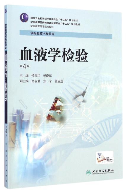 血液学检验(第4版/高职检验)