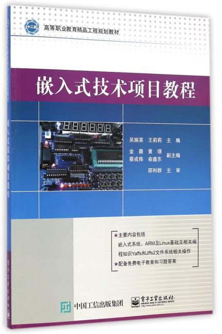 嵌入式技术项目教程