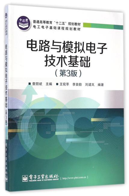 电路与模拟电子技术基础(第3版)