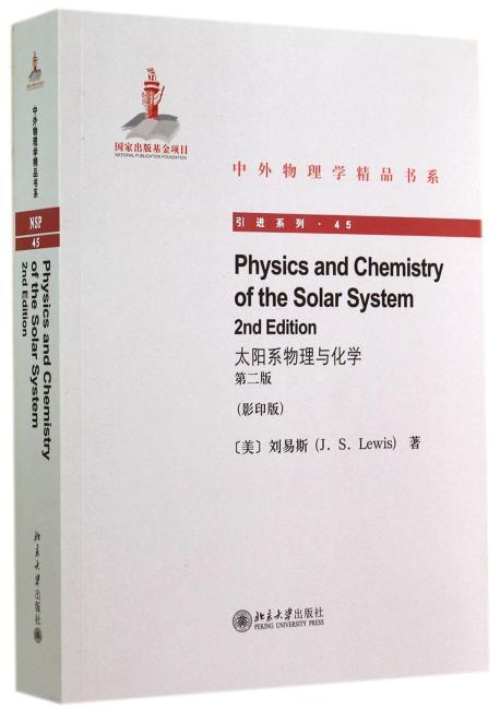 太阳系物理与化学(第二版)(英文影印版)
