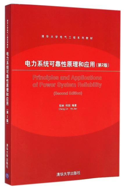 电力系统可靠性原理和应用 第2版  清华大学电气工程系列教材