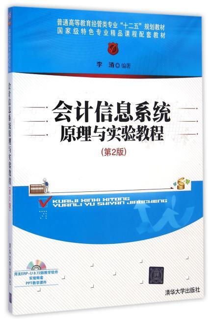 """会计信息系统原理与实验教程 第2版  配光盘  普通高等教育经管类专业""""十二五""""?"""