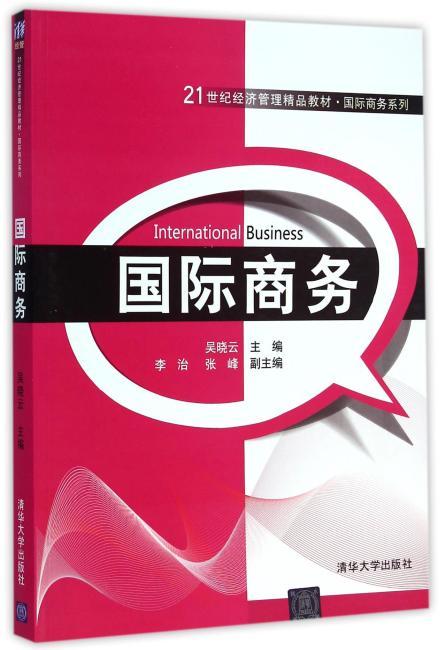 国际商务 21世纪经济管理精品教材·国际商务系列