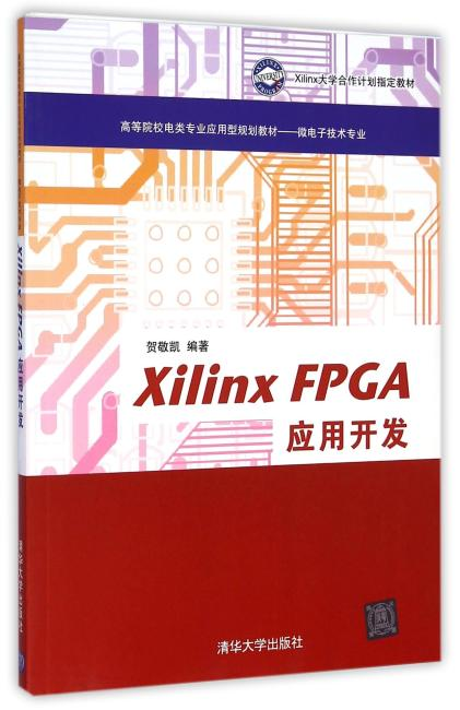 Xilinx FPGA应用开发 高等院校电类专业应用型规划教材——微电子技术专业