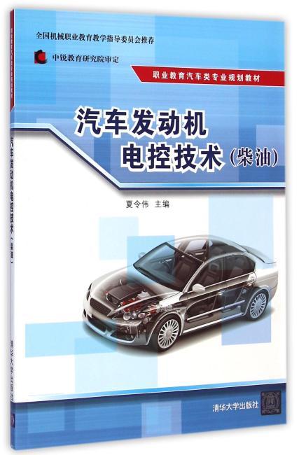 汽车发动机电控技术 柴油  职业教育汽车类专业规划教材