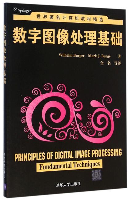 数字图像处理基础 世界著名计算机教材精选
