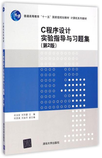 C程序设计实验指导与习题集 第2版  计算机系列教材