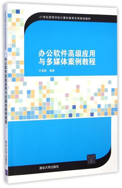 办公软件高级应用与多媒体案例教程 21世纪高等学校计算机教育实用规划教材