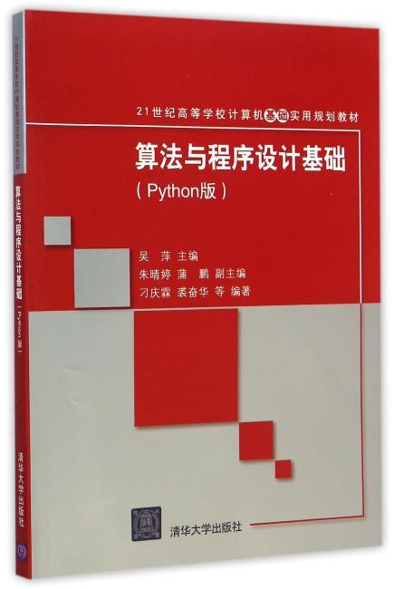 算法与程序设计基础 Python版  21世纪高等学校计算机基础实用规划教材
