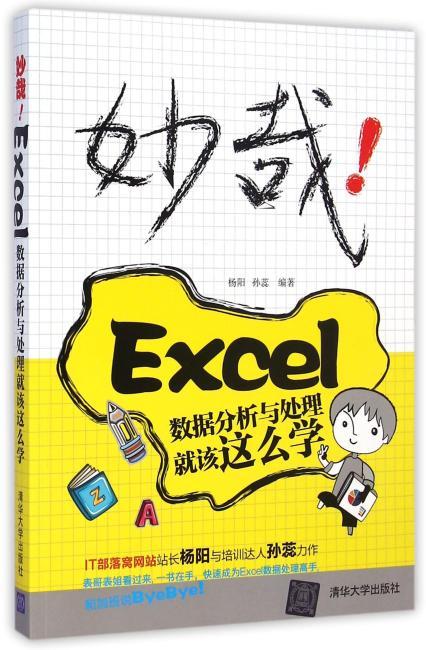 妙哉!Excel数据分析与处理就该这么学