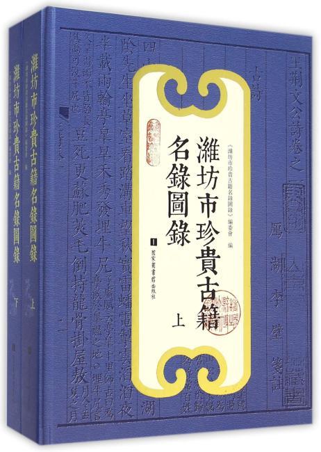 潍坊市珍贵古籍名录图录