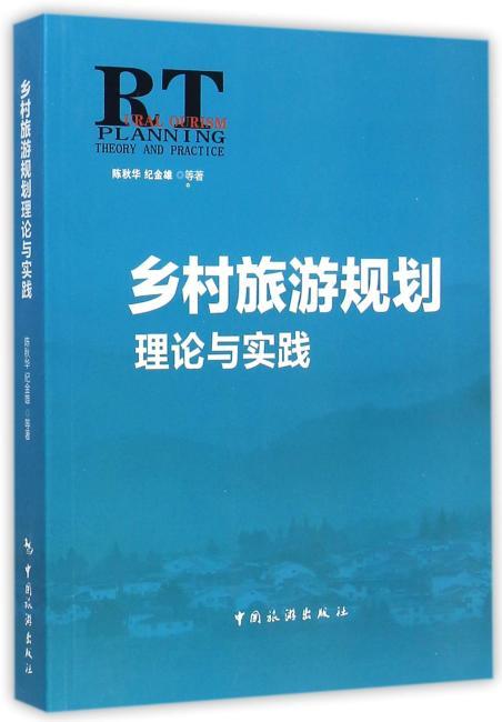 乡村旅游规划理论与实践