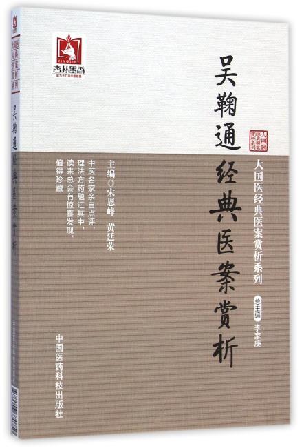 吴鞠通经典医案赏析(大国医经典医案赏析系列)