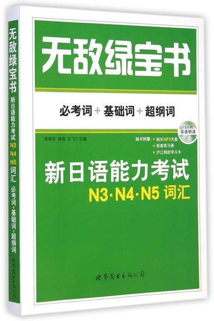无敌绿宝书——新日语能力考试N3、N4、N5词汇 (必考词+基础词+超纲词)(附赠双语朗读MP3)