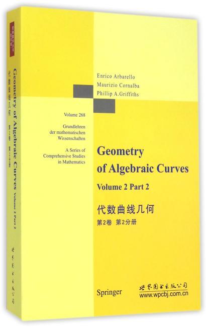 代数曲线几何 第2卷 第2分册