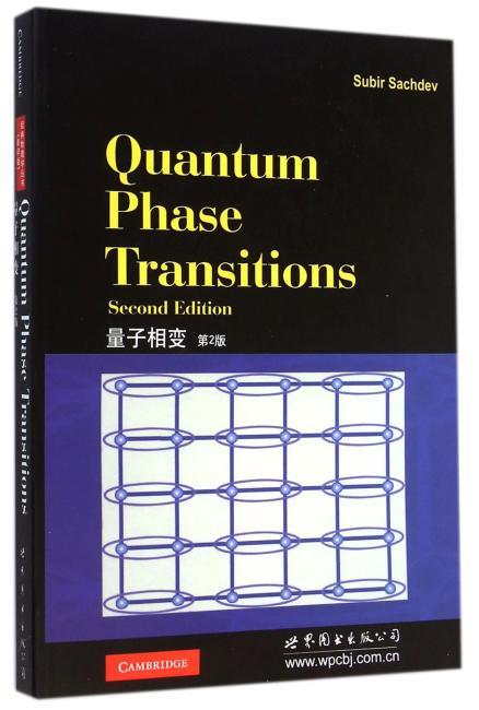 量子相变 第2版