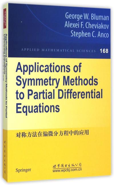 对称方法在偏微分方程中的应用