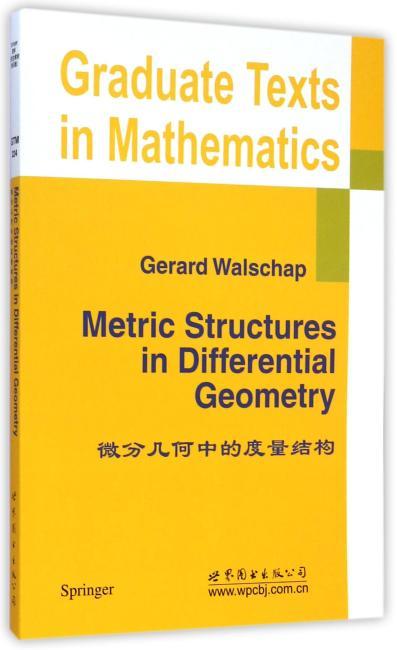 微分几何中的度量结构